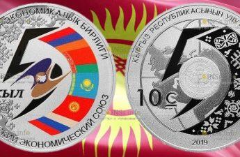 Киргизия монета 10 сомов 5 лет Евразийскому экономическому союзу