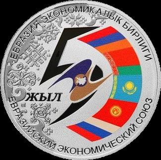 Киргизия монета 10 сомов 5 лет Евразийскому экономическому союзу, реверс