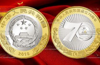Китай монета 10 юаней 70 лет Китайской Народной Республики