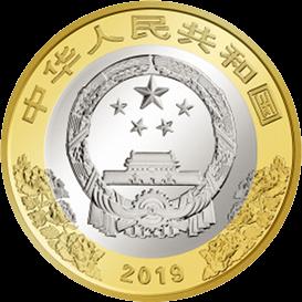 Китай монета 10 юаней 70 лет Китайской Народной Республики, аверс