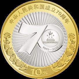 Китай монета 10 юаней 70 лет Китайской Народной Республики, реверс