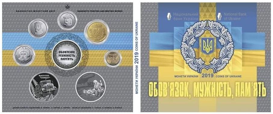 набор памятных монет Украины - Долг, мужество, память, аверс