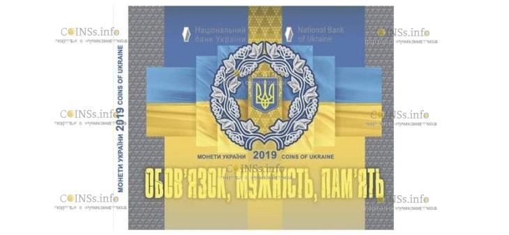 набор памятных монет Украины - Долг, мужество, память