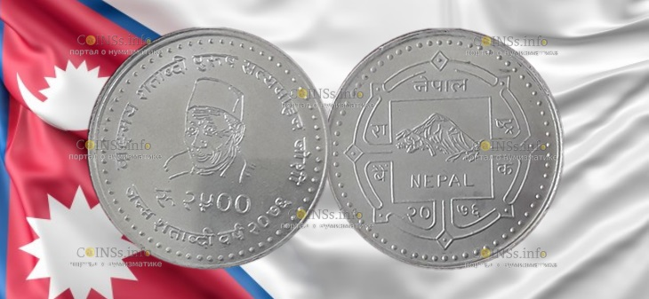 Непал монета Сатья Мохана Джоши