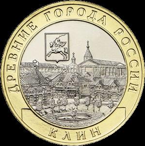 Россия монета 10 рублей Клин, реверс
