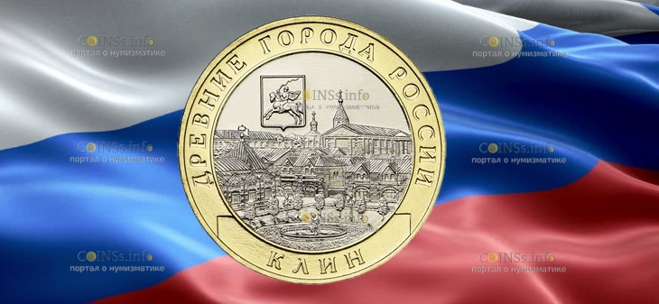 Россия монета 10 рублей Клин