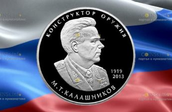 Россия монета 2 рубля Конструктор оружия Калашников
