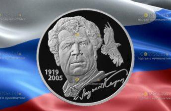 Россия монета 2 рубля Мустай Карим