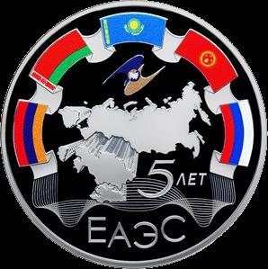 Россия монета 3 рубля 5-летие ЕАЭС, реверс