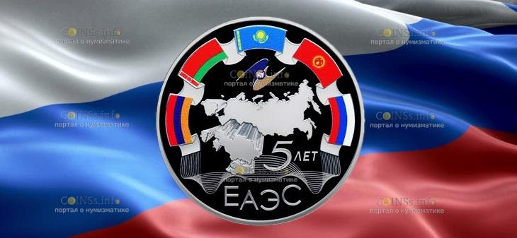 Россия монета 3 рубля 5-летие ЕАЭС