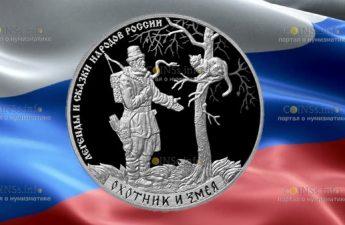 Россия монета 3 рубля Охотник и змея