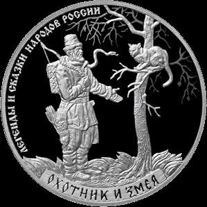 Россия монета 3 рубля Охотник и змея, реверс