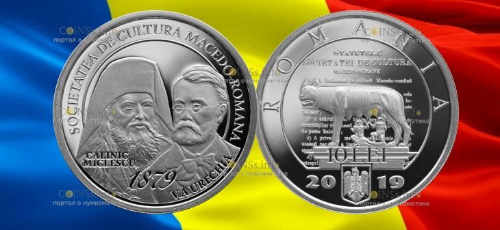Румыния монета 10 леев 140 лет со дня основания македонско-румынского общества культуры