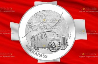 Швейцария монета 20 франков перевал Фурка