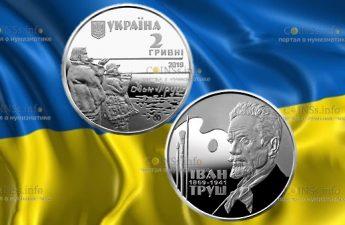 Украина монета 2 гривны Иван Труш