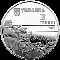 Украина монета 2 гривны Иван Труш, аверс