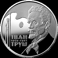 Украина монета 2 гривны Иван Труш, реверс