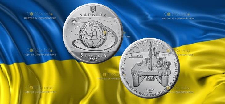 Украина монета 5 гривен Первый пуск ракеты-носителя Зенит-3SL