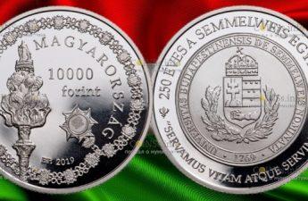 Венгрия монета 10 000 форинтов 250-летия основания Университета Земмельвайс