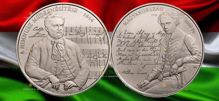 Венгрия монета 3 000 форинтов 175-летие сочинения музыки к гимну Венгрии