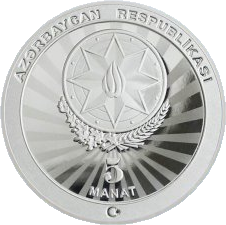 Азербайджан монета 5 манатов 100-летие Бакинского государственного университета, аверс