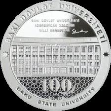 Азербайджан монета 5 манатов 100-летие Бакинского государственного университета, реверс