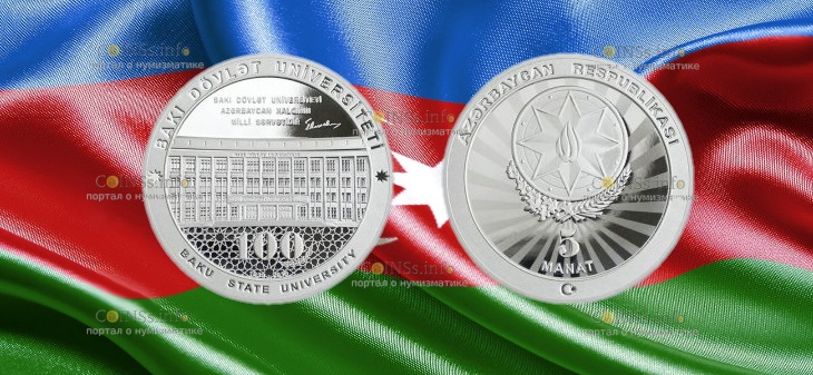 Азербайджан монета 5 манатов 100-летие Бакинского государственного университета