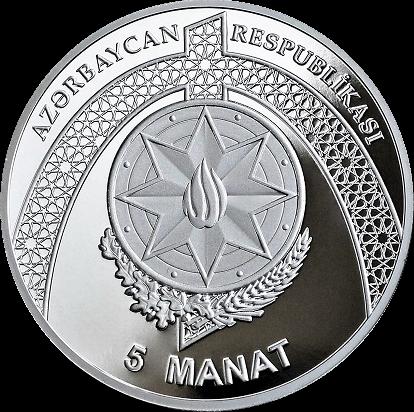 Азербайджан монета 5 манатов 100-летию создания центрального банка Азербайджана, аверс