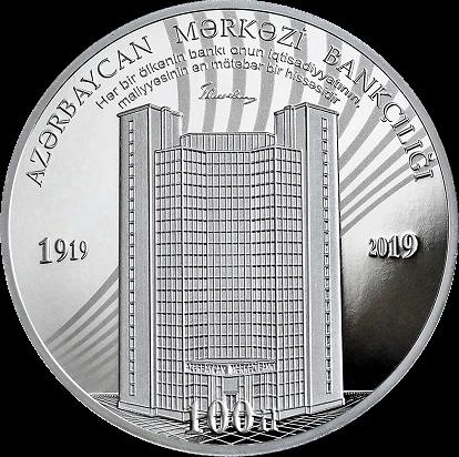 Азербайджан монета 5 манатов 100-летию создания центрального банка Азербайджана, реверс