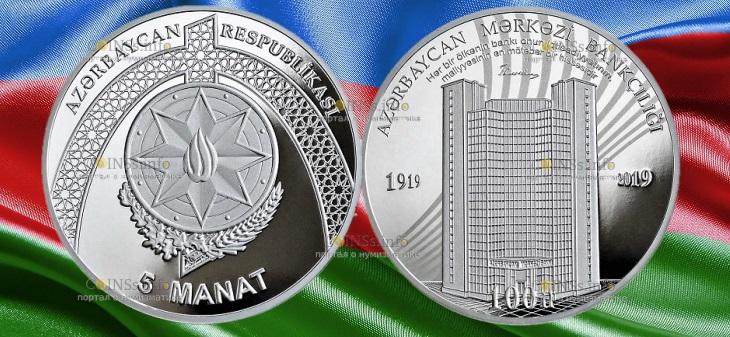 Азербайджан монета 5 манатов 100-летию создания центрального банка Азербайджана