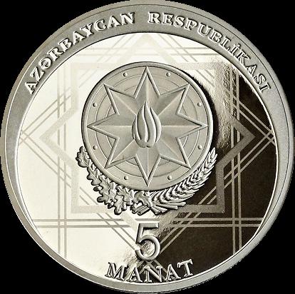Азербайджан монета 5 манатов 20-летие создания Государственного нефтяного фонда Азербайджана, аверс