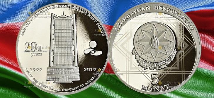 Азербайджан монета 5 манатов 20-летие создания Государственного нефтяного фонда Азербайджана