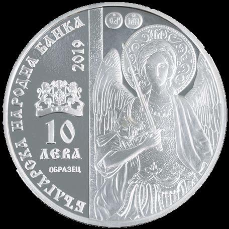Болгария монета 10 левов Дряновский монастырь, аверс