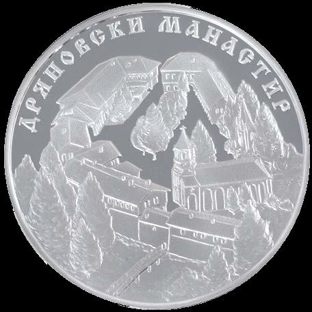 Болгария монета 10 левов Дряновский монастырь, реверс