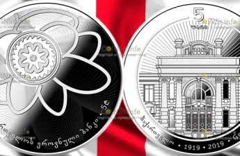 Грузия монета 100-летний юбилей с момента основания Национально банка Грузии