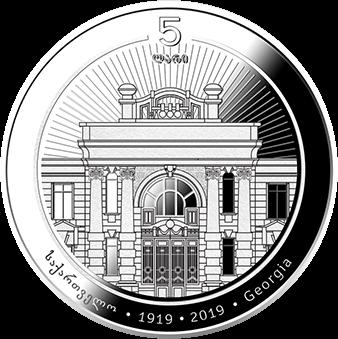 Грузия монета 100-летний юбилей с момента основания Национально банка Грузии, реверс