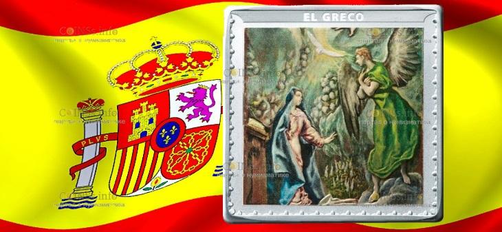 Испания монета 10 евро Благовещение Эль Греко