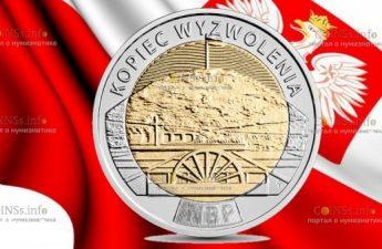 Польша монета 5 злотых Курган Освобождения