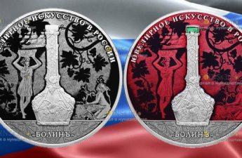 Россия монета 25 рублей изделия ювелирной фирмы «Болин»