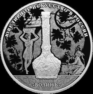 Россия монета 25 рублей изделия ювелирной фирмы «Болин», реверс