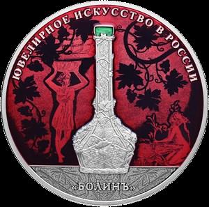 Россия монета 25 рублей изделия ювелирной фирмы «Болин» в цвете, реверс
