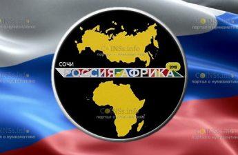 Россия монета 3 рубля Саммит Россия - Африка