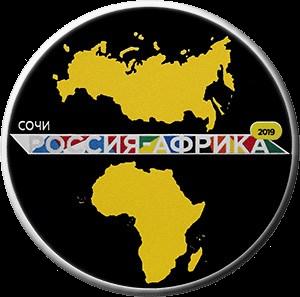 Россия монета 3 рубля Саммит Россия - Африка, реверс
