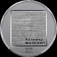 Украина монета 2 гривны Казимир Малевич, реверс