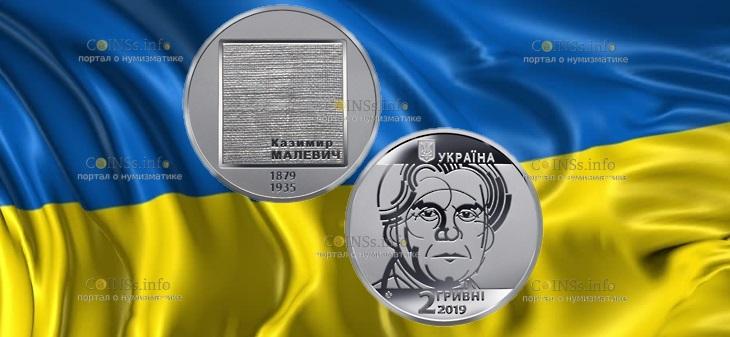 Украина монета 2 гривны Казимир Малевич
