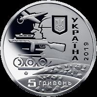 Украина монета 5 гривен 75 лет освобождения Украины, аверс