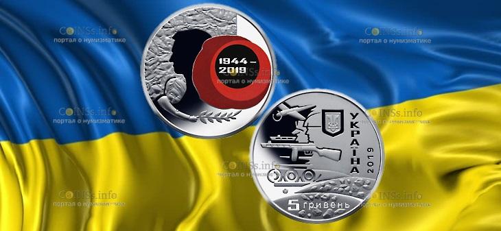 Украина монета 5 гривен 75 лет освобождения Украины