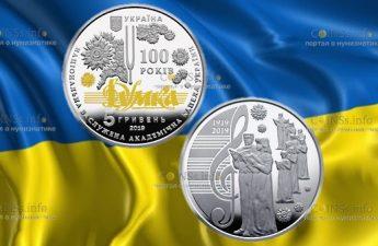Украине монета 5 гривен 100 лет со времени образования Национальной заслуженной академической капеллы Украины Думка