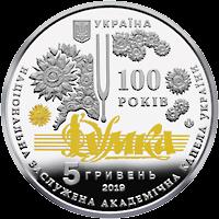 Украине монета 5 гривен 100 лет со времени образования Национальной заслуженной академической капеллы Украины Думка, аверс