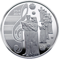 Украине монета 5 гривен 100 лет со времени образования Национальной заслуженной академической капеллы Украины Думка, реверс